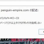 右クリックできない Web ページでも使えるようにする Chrome の拡張機能 Enable right click