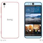 HTC, SIM フリー端末 HTC Desire EYE と HTC Desire 626 の二機種を日本発売発表