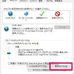 Windows で IE 使用時にスクリプトエラーのアラートがよく出る場合の対処方法