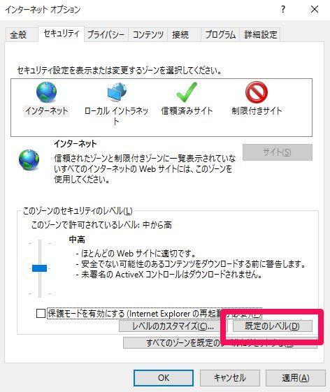 ie11,security,settings