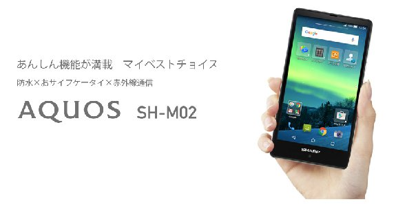 sharp-aquos-sh-m02