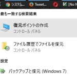 Windows 10 でシステムの復元ポイントの作成と、それを利用したリカバリを行う