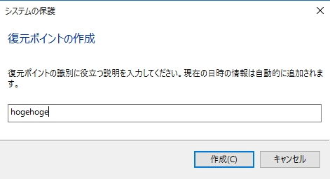 windows10-recovery-point-create-dialog