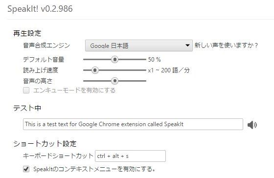 chrome-speakit-settings