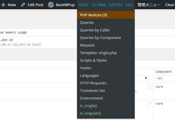 wordpress-query-monitor