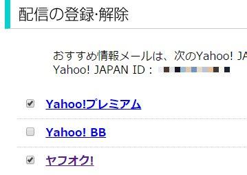 yahoojapan-infomail-form