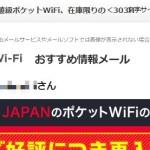 Yahoo! JAPAN でいつのまにか配信登録されたおすすめ情報メールを一括解除する
