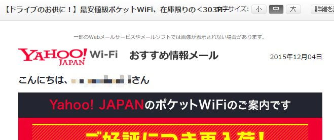 yahoojapan-infomail-wifi
