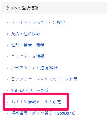 yahoojapan-register-infomail-link