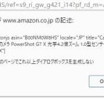 Amazonjs のリンクを生成するブックマークレットを作成した