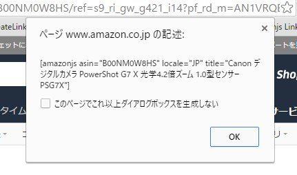 amazonjs-bookmarklet