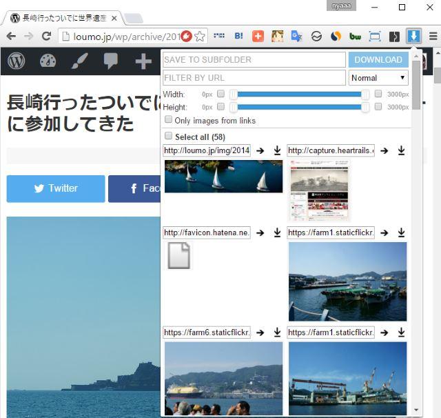 欲しい画像を簡単にダウンロード!Chrome拡張機 …