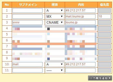 muumuu-domain-dns-settings