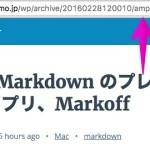 このブログの WordPress を AMP に対応させた