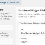 WordPress のダッシュボードにウィジェットを表示するプラグイン Dashboard Widget Sidebar