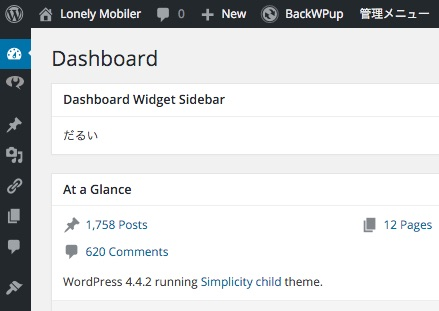 wordpress-dashboard-widget-sidebar-after