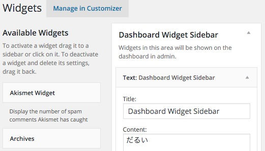 wordpress-dashboard-widget-sidebar