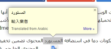 chrome-google-dictionary-arabic