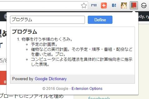 chrome-google-dictionary-menu-bar