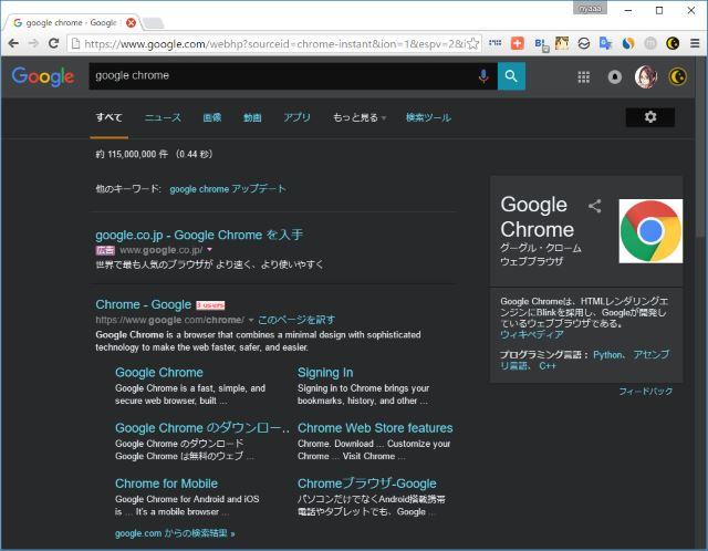 chrome-darkness-google