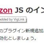 リンクに見に覚えのない Link added by VigLink が追加された際の対処