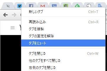 google-chrome-tab-mute