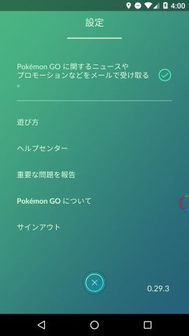 pokemongo-bottom-of-settings