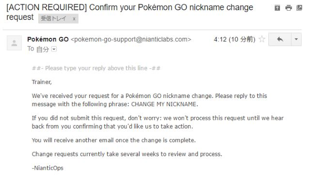 pokemongo-request-change-nickname-mail