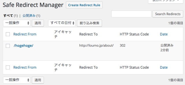 wordpress-self-redirect-manager-list