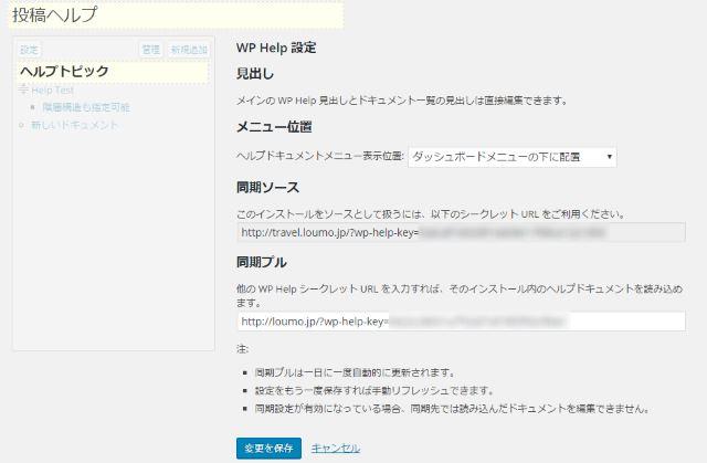 wp-help-sync