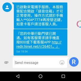 chunghwa-sms