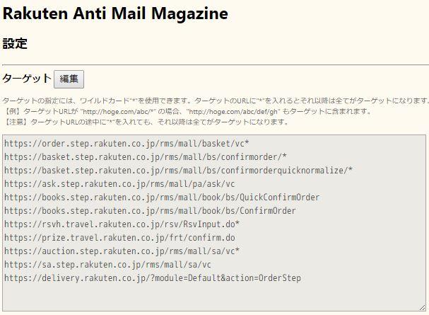 rakuten-anti-mail-magazine-settings