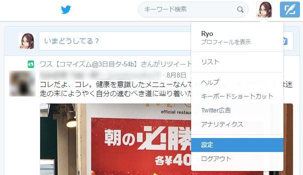 twitter-menu