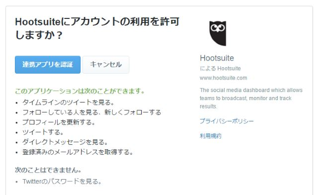 twitter-oauth-page