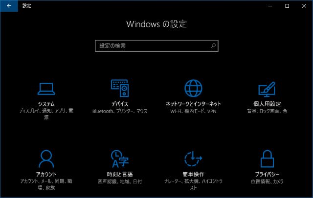 windows10-darkmode-enabled