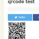 WordPress で QR コードを表示する為のプラグイン QR Code Generator