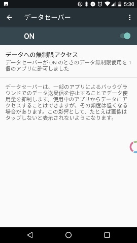 android7-datasaver