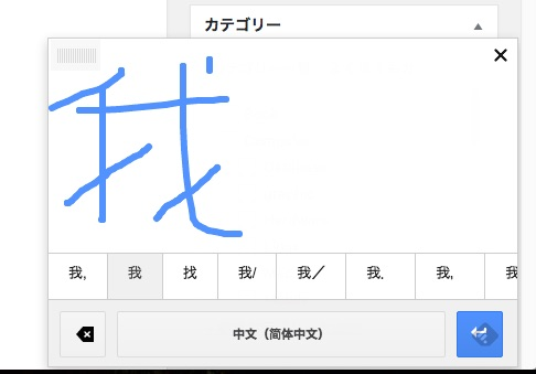 chrome-google-input-tools-chinese-handwriting