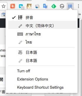 chrome-google-input-tools-menu