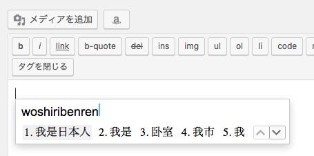 chrome-google-input-tools-pinyin
