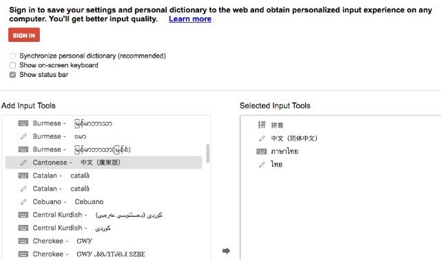 chrome-google-input-tools-settings