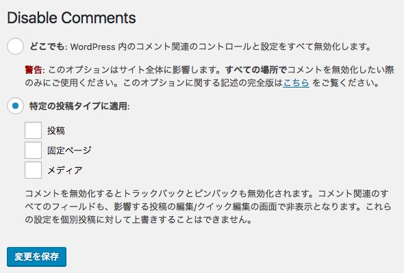 wordpress-disable-comments