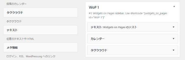 wordpress-widgets-on-pages-set