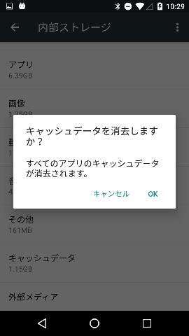 android6-delete-cache