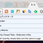 Chrome で最近閉じたタブを一覧で表示する拡張機能 Recently Closed Tabs