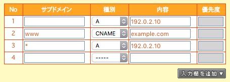 muumuu-domain-custom-dns