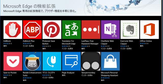 windows-store-microsoft-edge-extensions