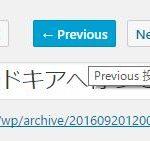 WordPress の投稿編集画面に「前へ」「次へ」のナビゲーションを追加するプラグイン Admin Post Navigation