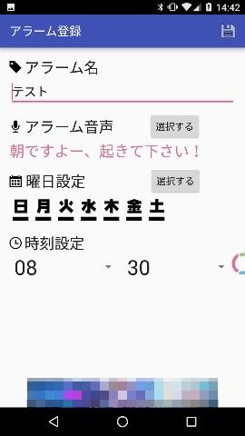 android-syachiku-chan-alerm-set