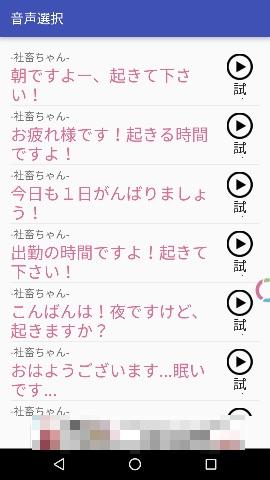 android-syachiku-chan-alerm-voice-list